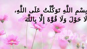 Sentiasa amalkan doa ini, mohon dilindungi dan dijauhkan bahaya